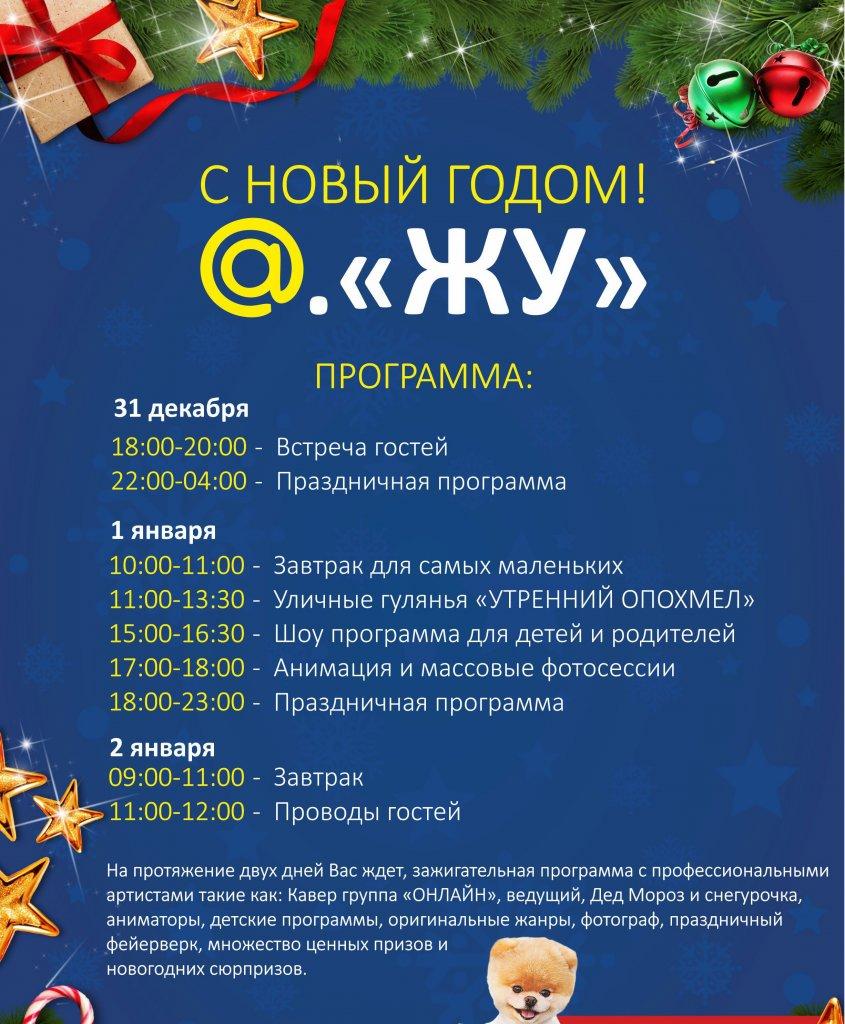 Новый год в Жемчужине Урала